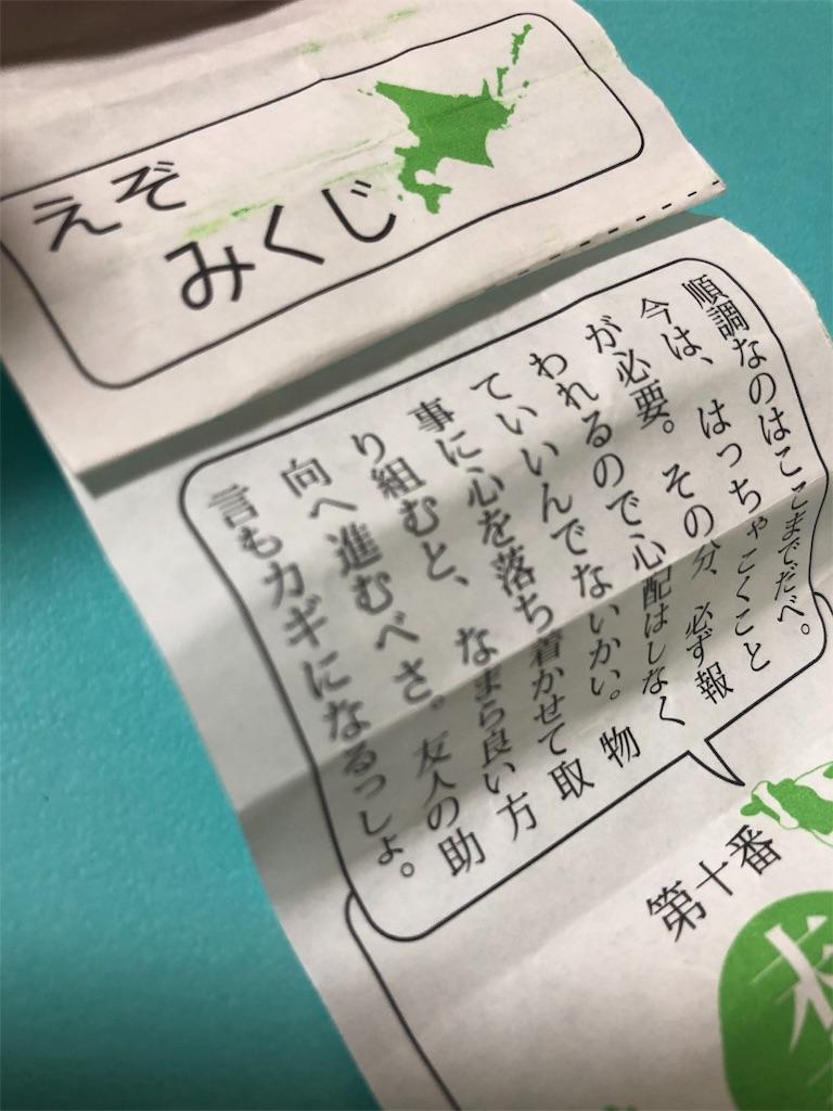 f:id:yotsuba0229:20190831152758j:plain