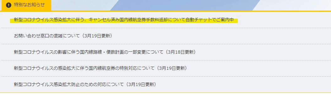 f:id:yotsuba0229:20200320112801p:plain