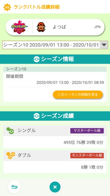 f:id:yotsuba079:20201001160622j:image
