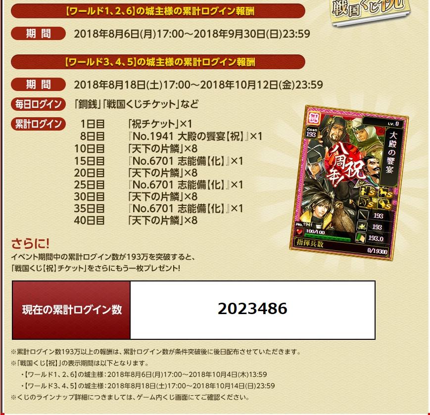 f:id:yotsuba5764:20180823130347p:plain