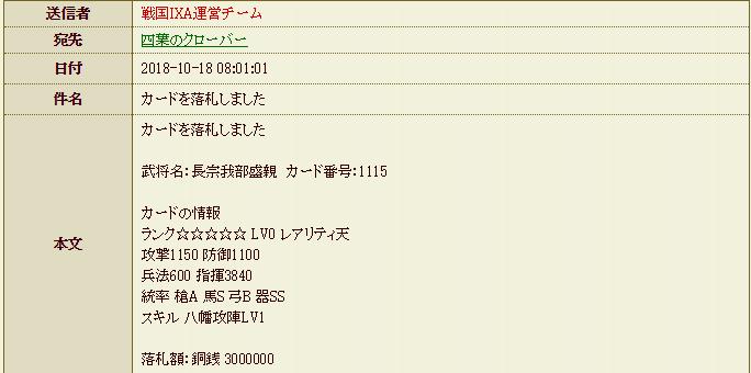 f:id:yotsuba5764:20181022112446p:plain