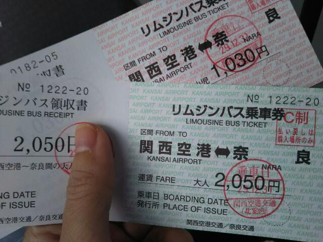 バスチケット
