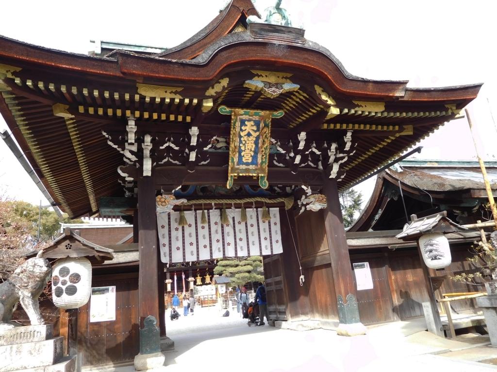 京都、北野天満宮「三光門」