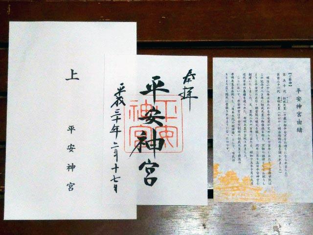 平安神宮、紙御朱印