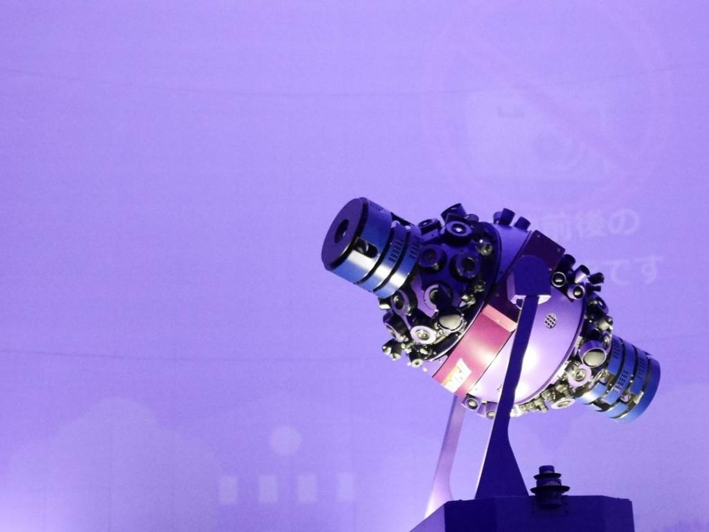 刈谷市プラネタリウム投影機