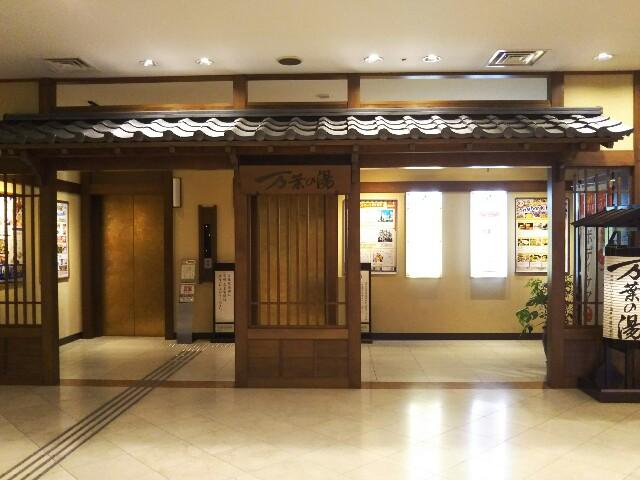 神戸ハーバーランド万葉倶楽部の入口