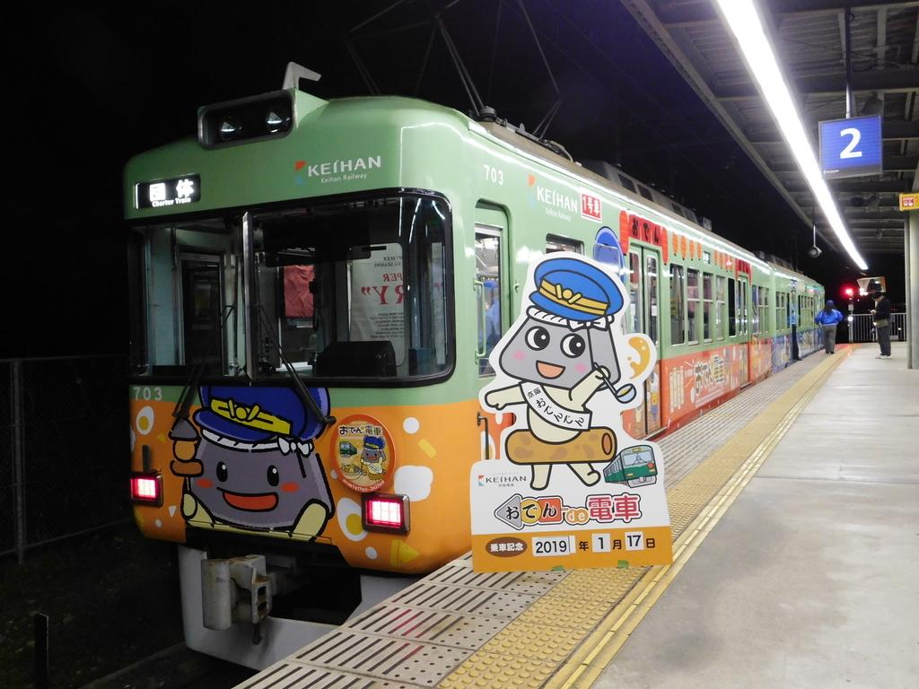 京阪「おでんde電車」