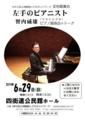 左手のピアニスト_チラシ表