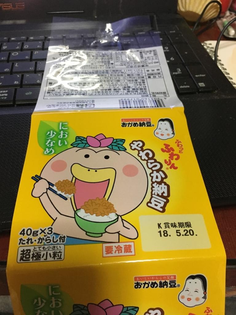 f:id:yotsukun:20180604121506j:plain