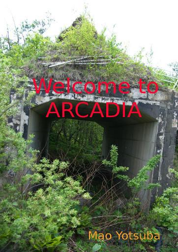 アルカディア