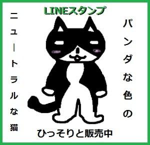 オリジナルLINEスタンプ-パンダな色のニュートラルな猫