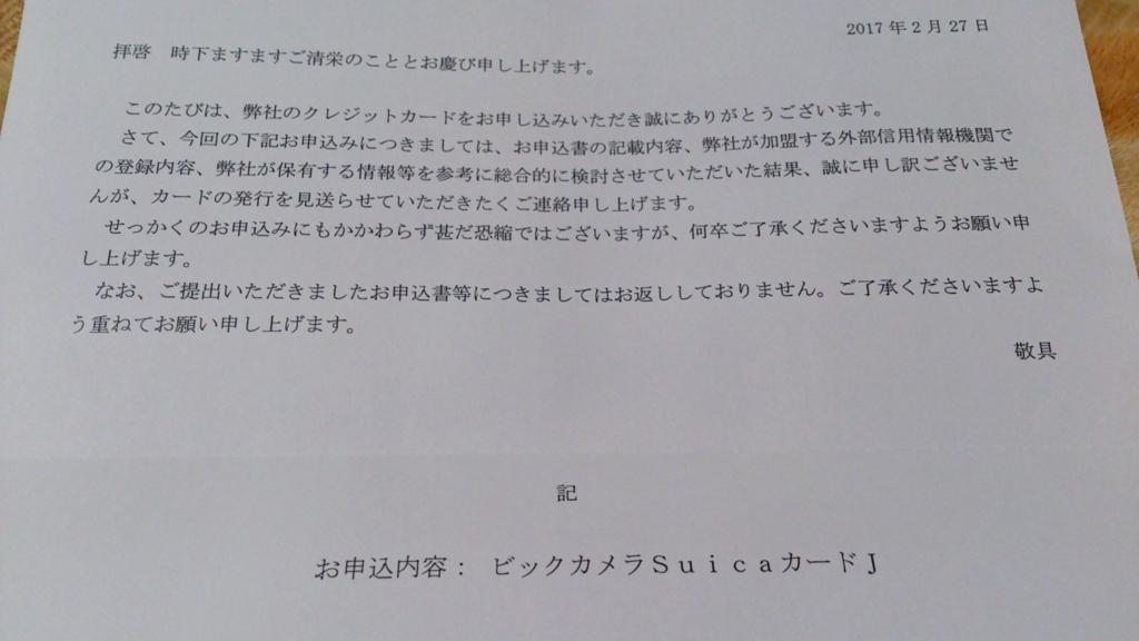 f:id:yotsumao:20170304060032j:plain