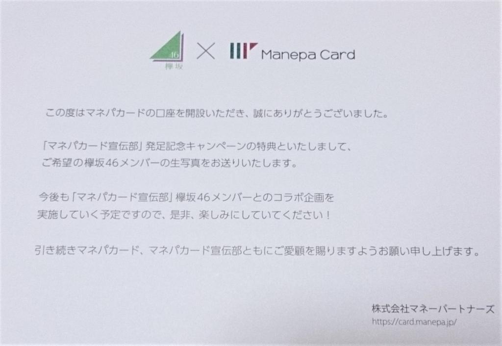 f:id:yotsumao:20170531234015j:plain