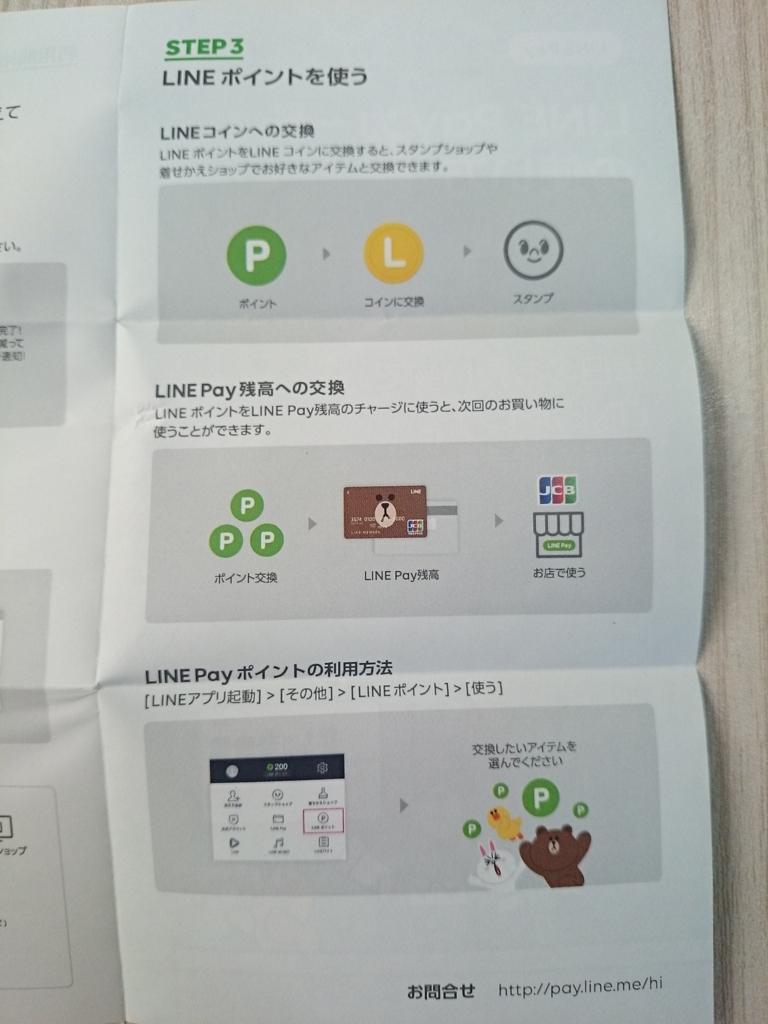 f:id:yotsumao:20171107203732j:plain