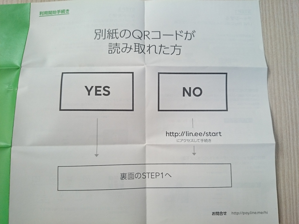 f:id:yotsumao:20171107203838j:plain