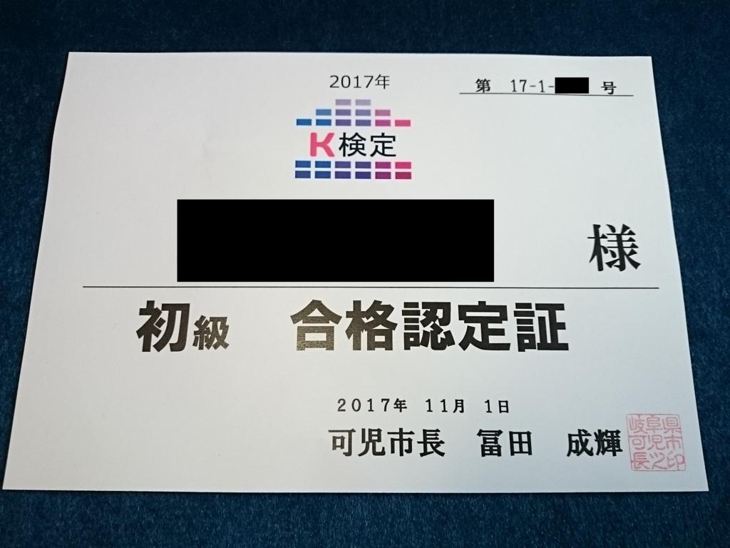 f:id:yotsumao:20171112004730j:plain