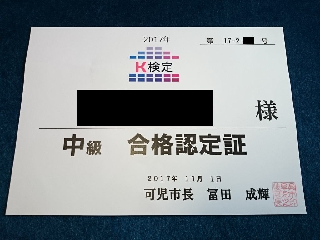 f:id:yotsumao:20171112004745j:plain