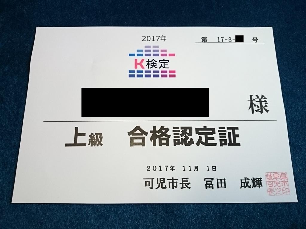 f:id:yotsumao:20171112004800j:plain