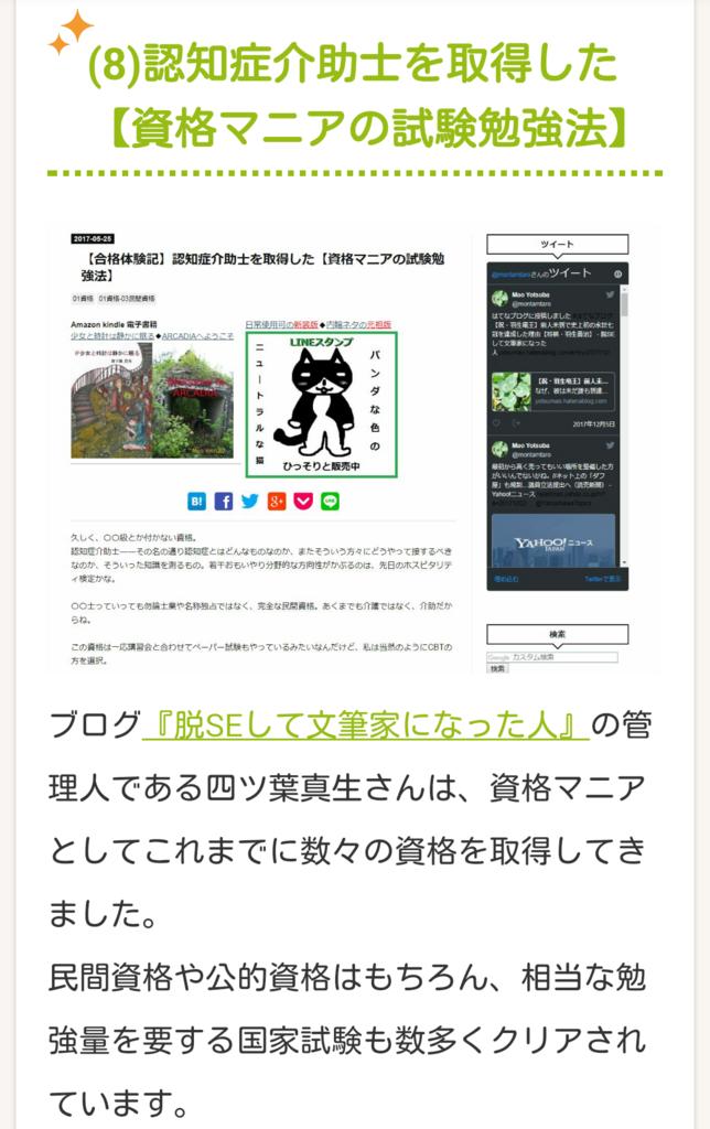 f:id:yotsumao:20171208182611p:plain