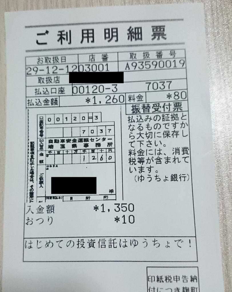 f:id:yotsumao:20171216230850j:plain