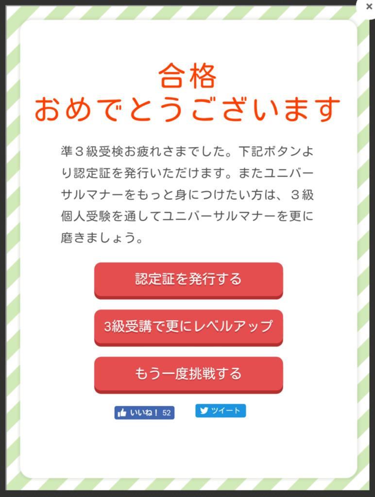 f:id:yotsumao:20171223203956p:plain