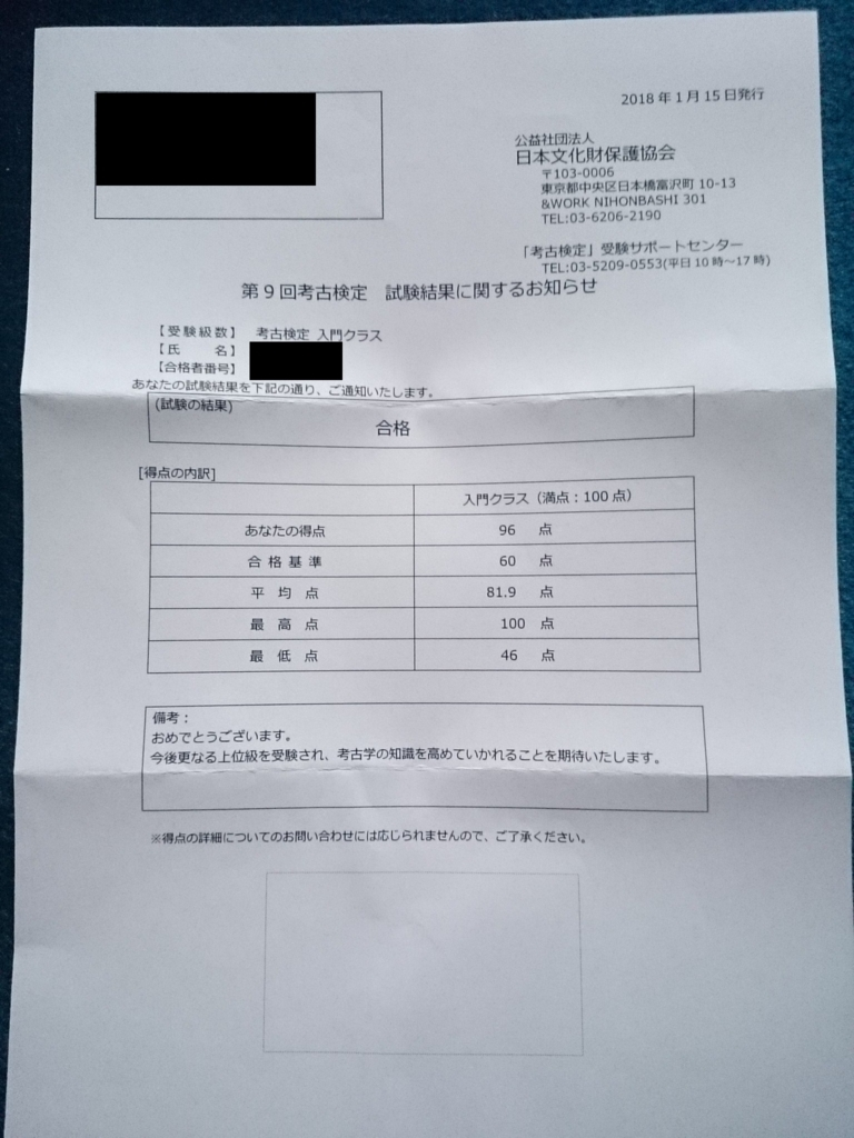 f:id:yotsumao:20180120224923j:plain