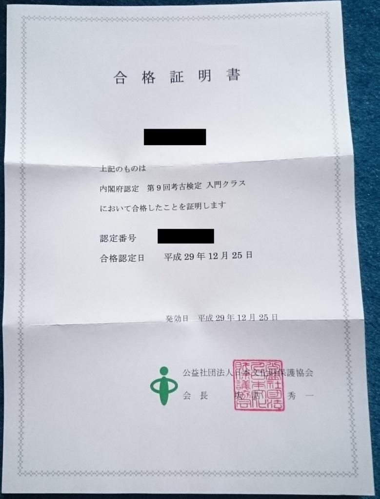 f:id:yotsumao:20180120225055j:plain