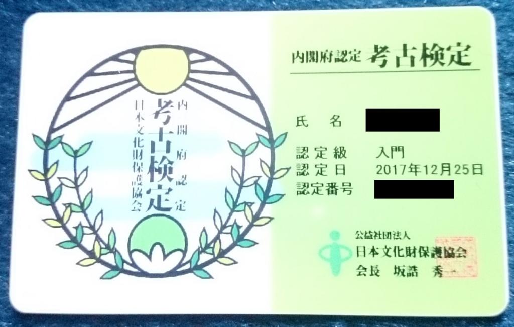 f:id:yotsumao:20180120225152j:plain