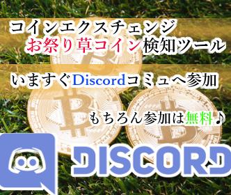 コインエクスチェンジお祭りコイン検知ツールDISCORD