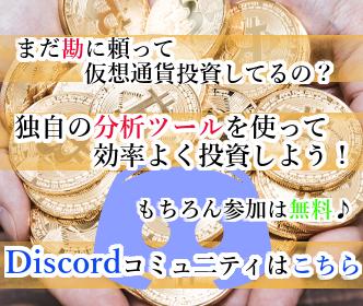 COINEXCHANGEお祭りコイン検知ツールDISCORD