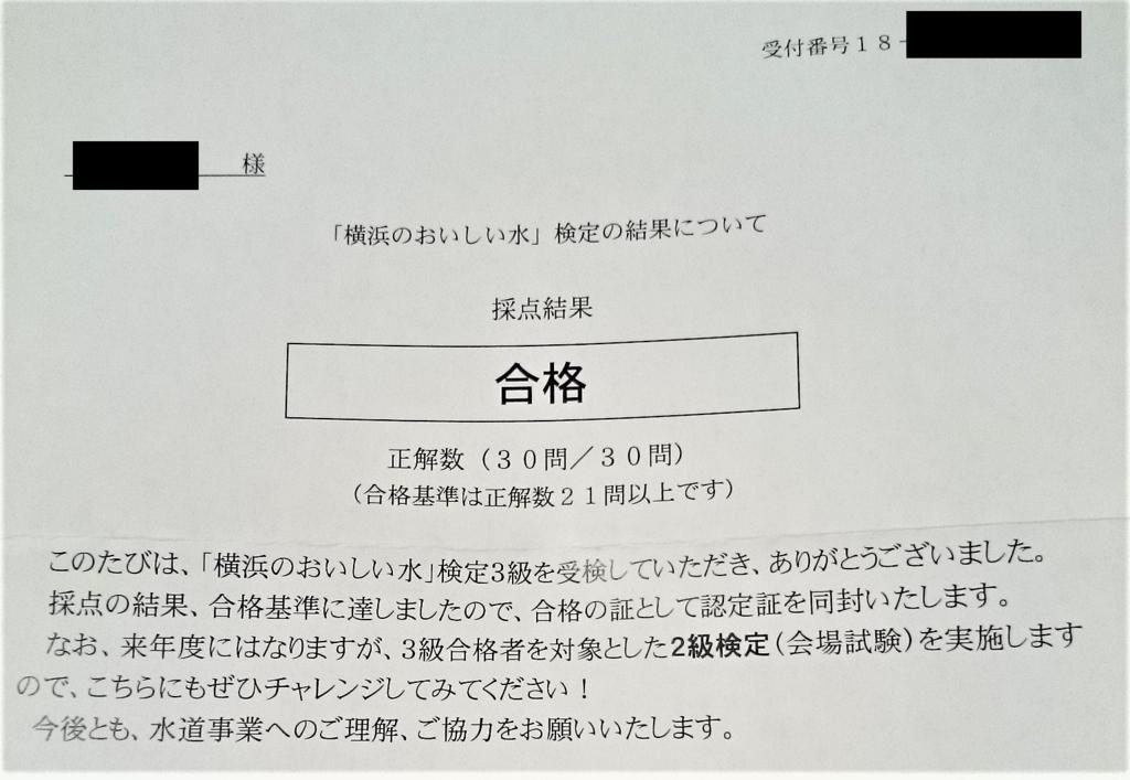 f:id:yotsumao:20180812211346j:plain