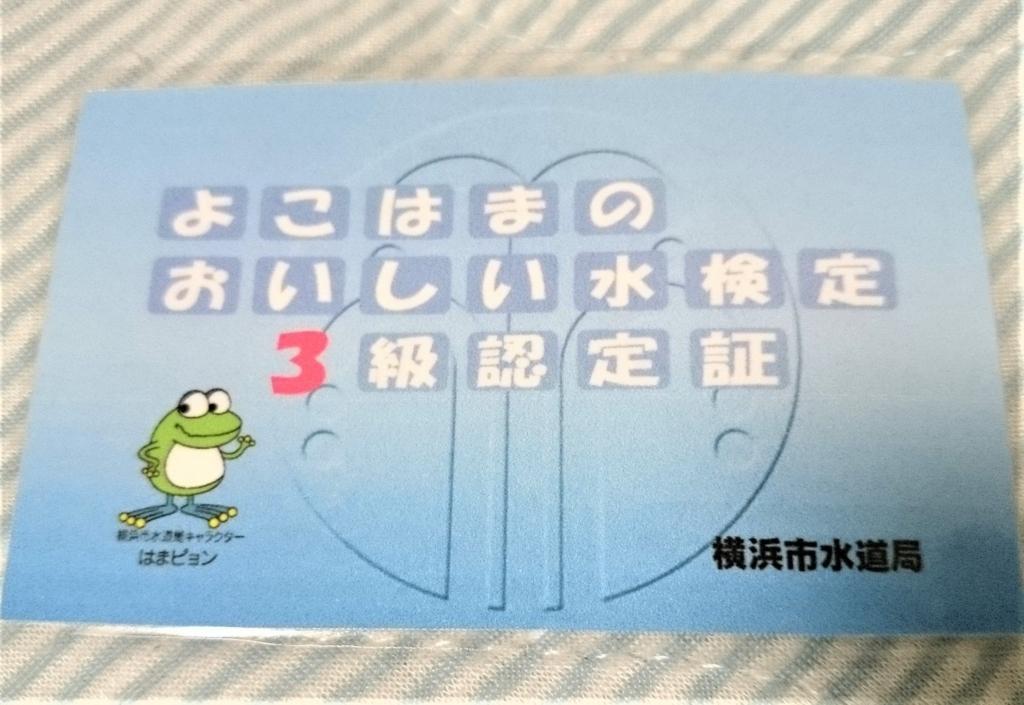 f:id:yotsumao:20180812211536j:plain