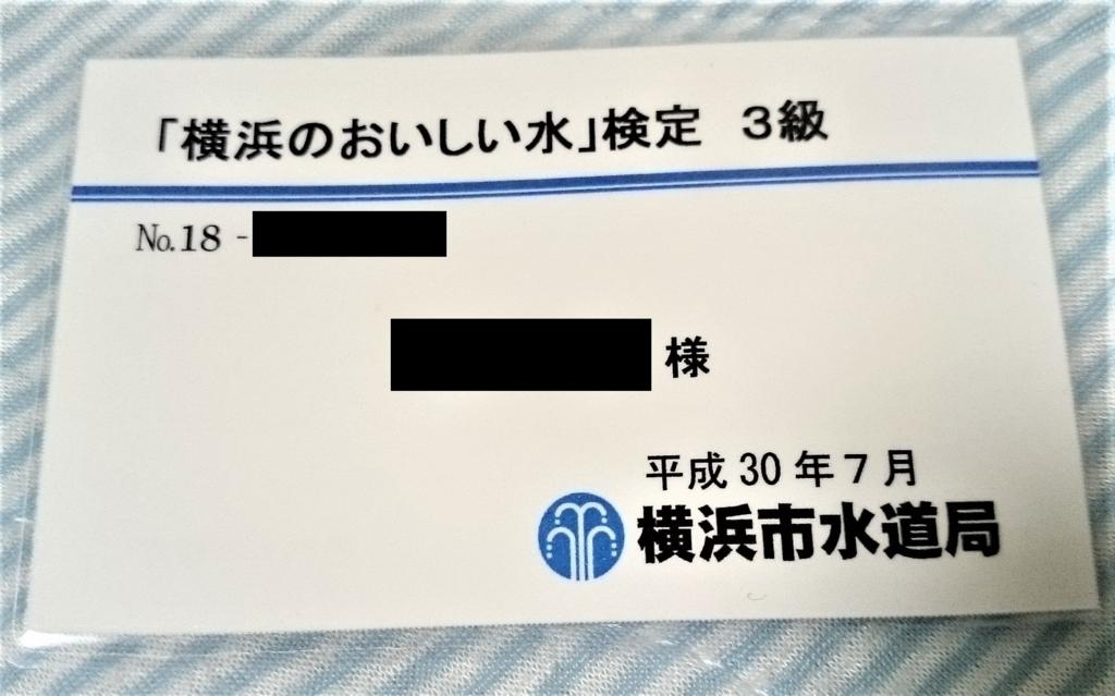 f:id:yotsumao:20180812211600j:plain