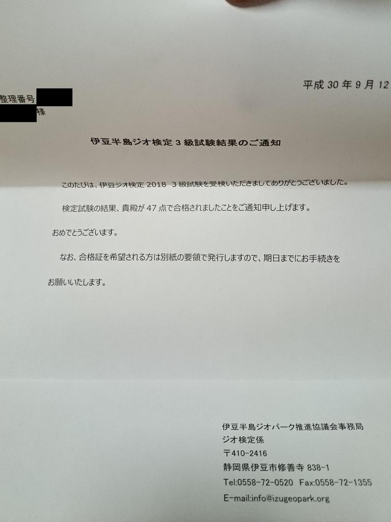 f:id:yotsumao:20180923021520j:plain