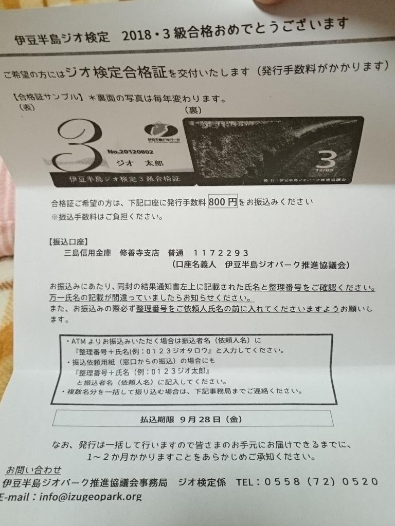 f:id:yotsumao:20180923021650j:plain