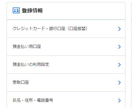 f:id:yotsumao:20181205235154p:plain