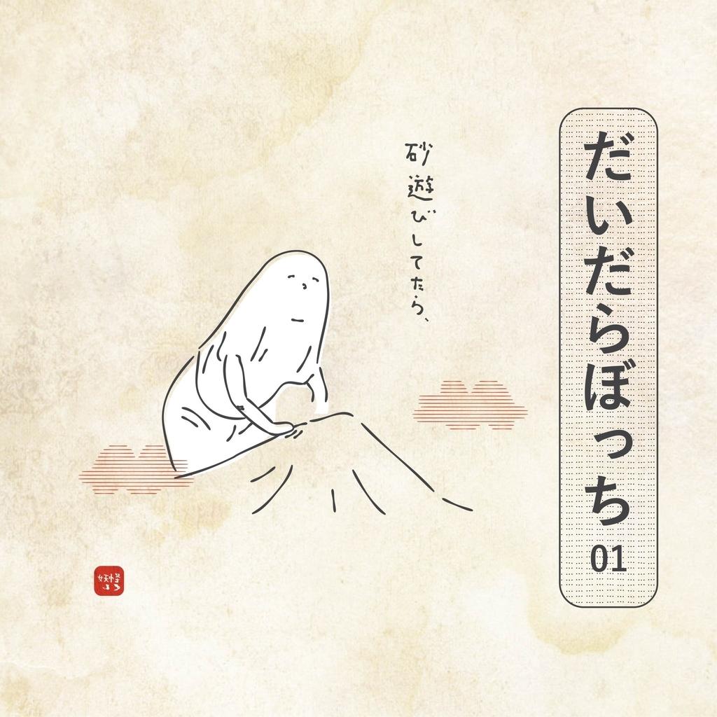 f:id:yotsumao:20181213142459j:plain