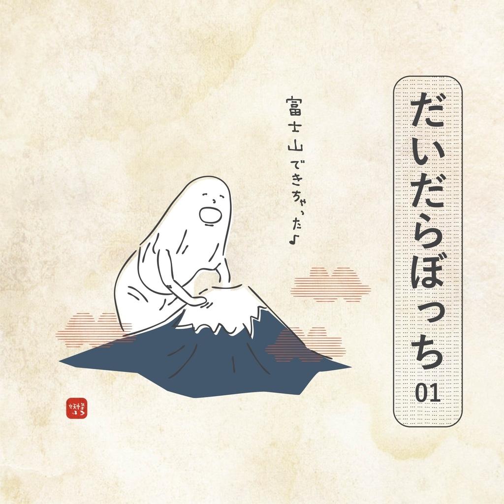 f:id:yotsumao:20181213142736j:plain