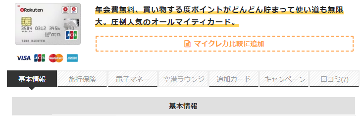 f:id:yotsumao:20181214204502p:plain
