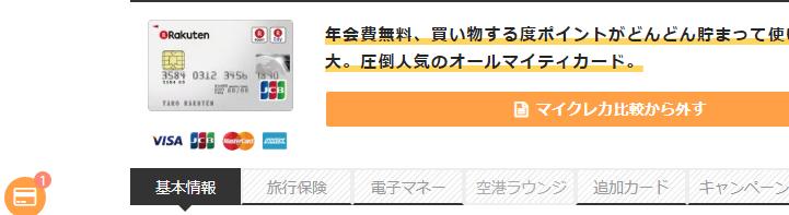 f:id:yotsumao:20181214204632p:plain