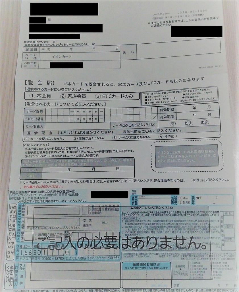 f:id:yotsumao:20181215142656j:plain