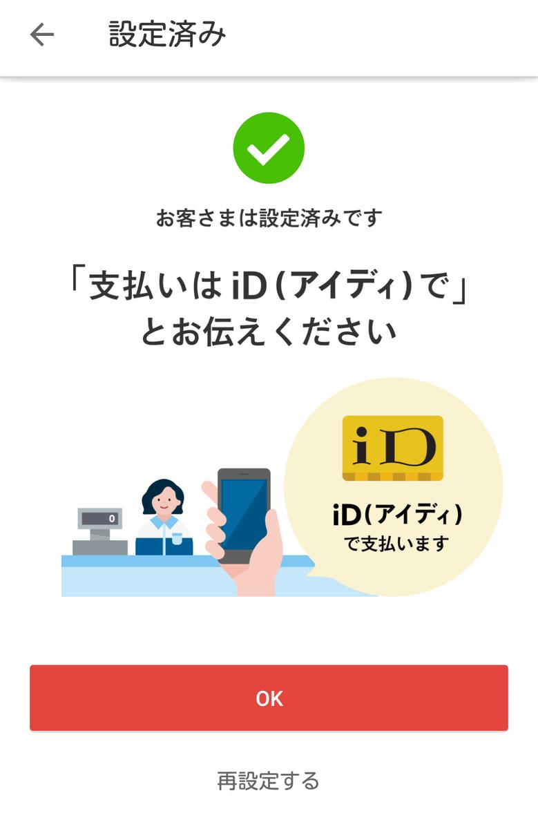 f:id:yotsumao:20190416133919p:plain