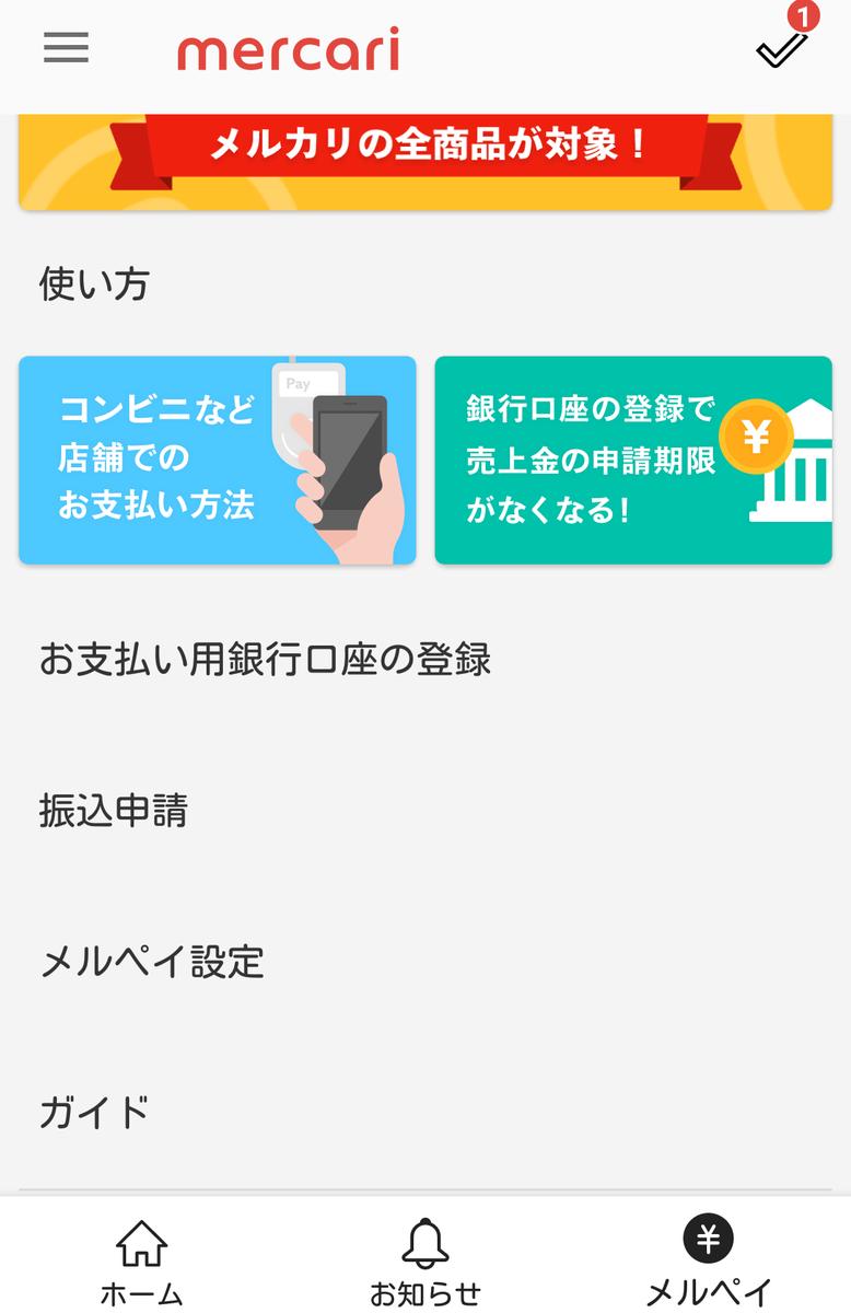 f:id:yotsumao:20190416134926p:plain