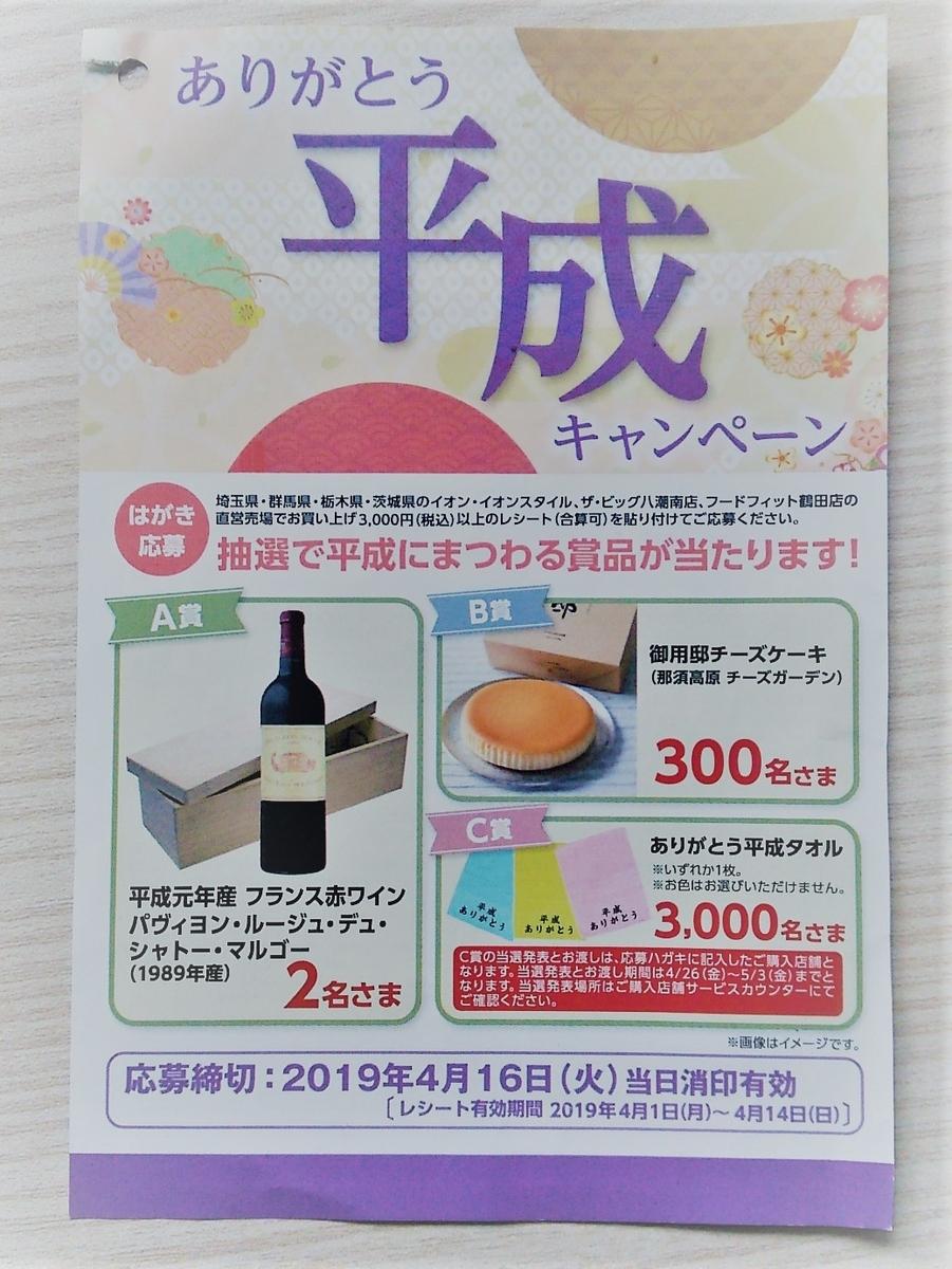 f:id:yotsumao:20190426225916j:plain
