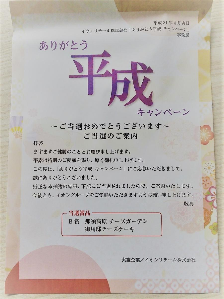 f:id:yotsumao:20190426231205j:plain