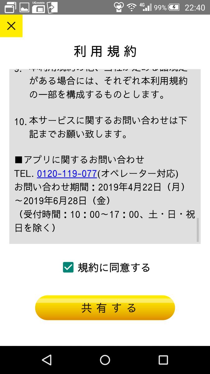 f:id:yotsumao:20190503144705p:plain
