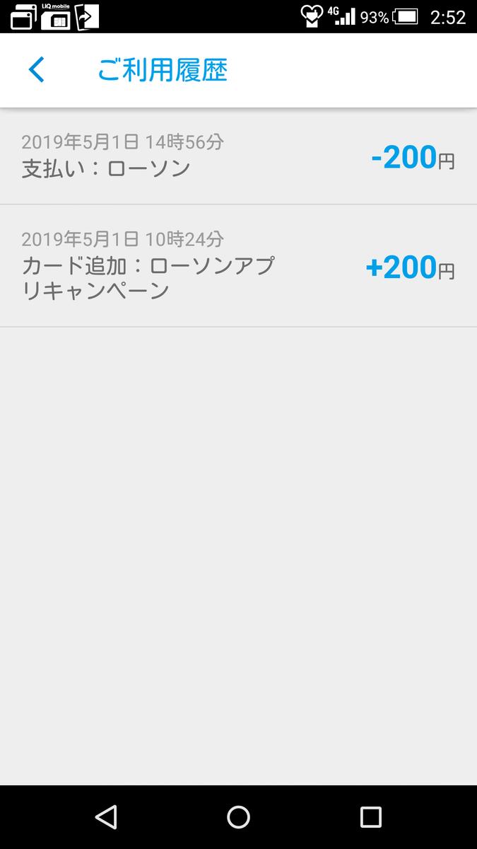 f:id:yotsumao:20190503212721p:plain