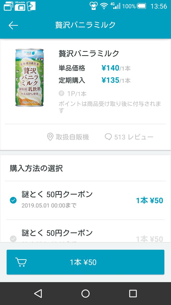 f:id:yotsumao:20190503233352p:plain