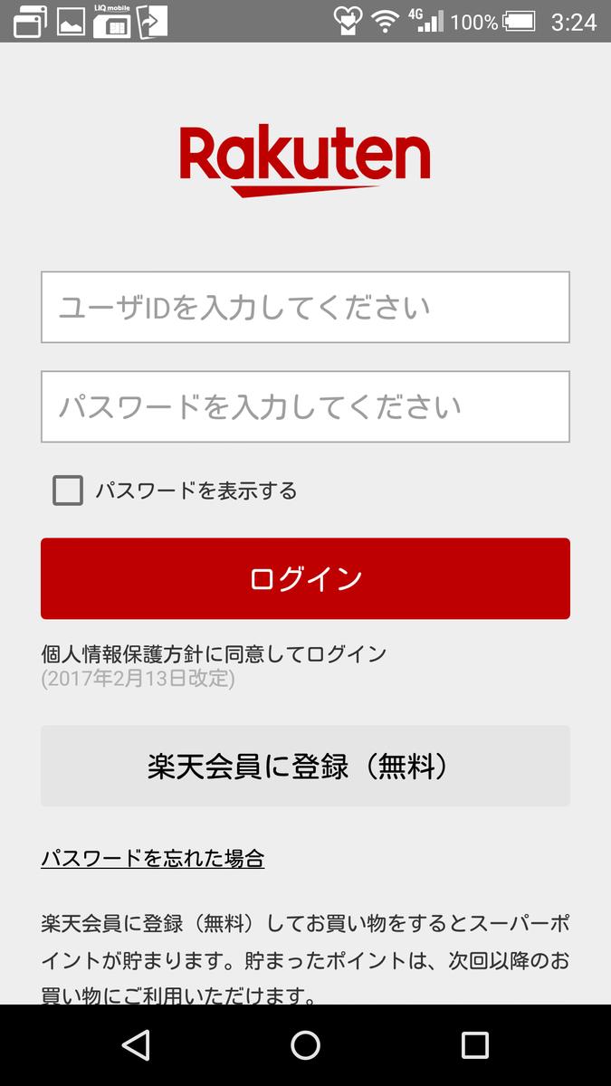 f:id:yotsumao:20190517215241p:plain