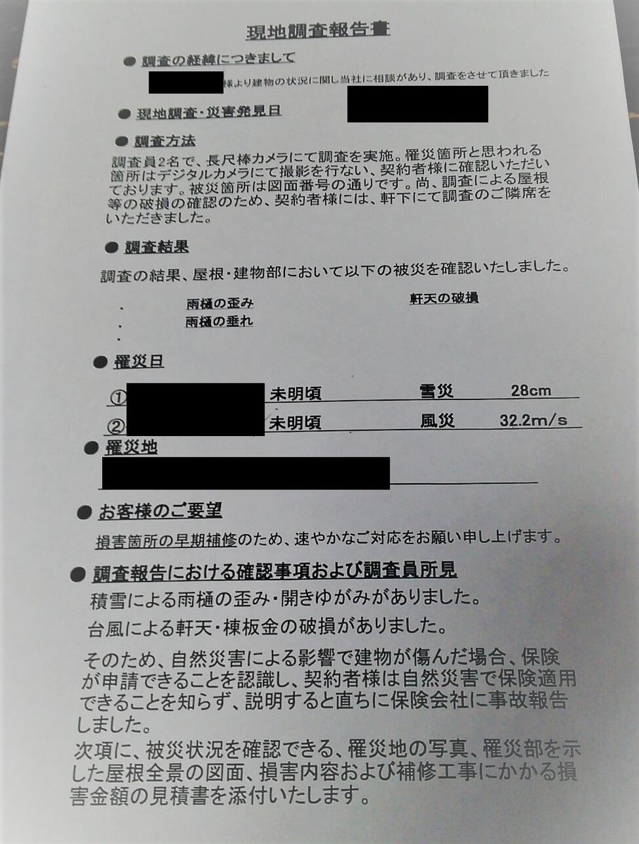 f:id:yotsumao:20190519061718j:plain